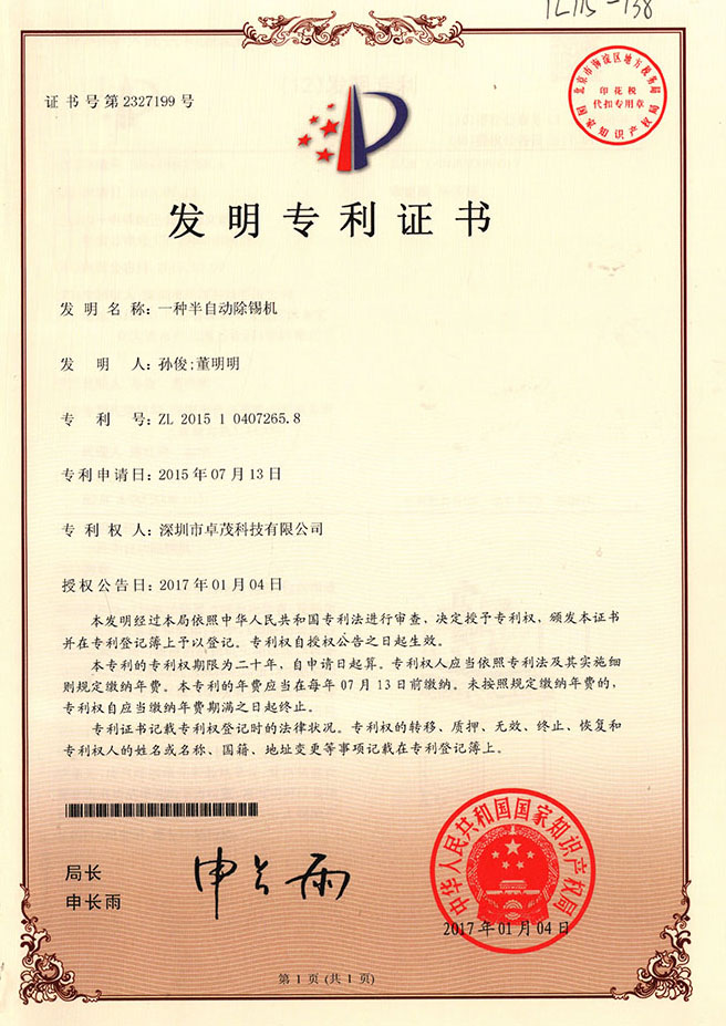 2015-2017年卓茂科技的发明专利证书