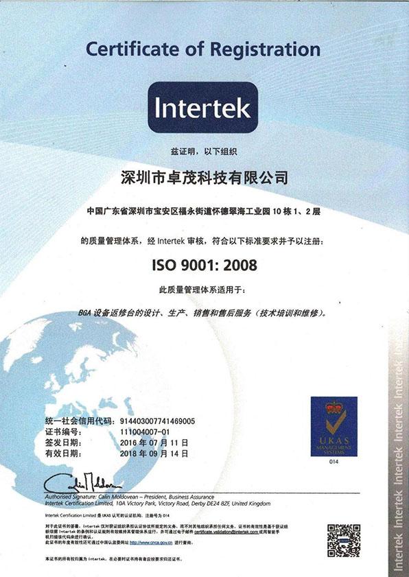 各种体系认证证书