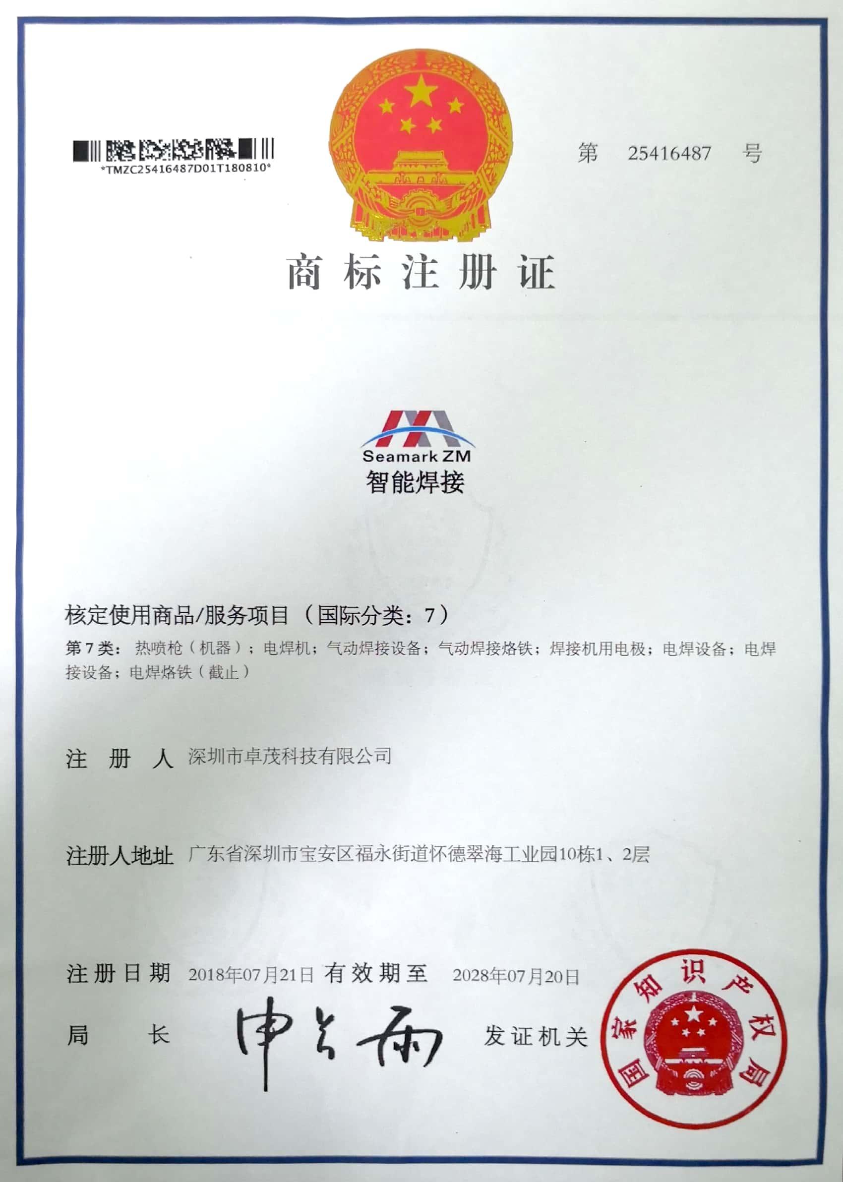 荣获多项计算机软件著作权登记证书
